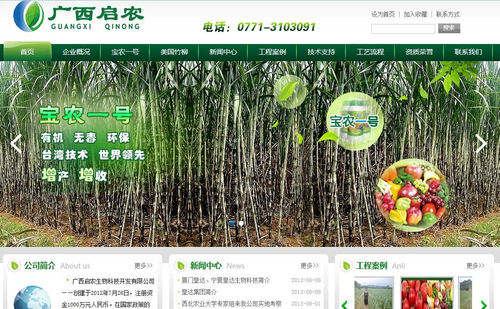 竞技宝首页启农生物科技开发有限公司