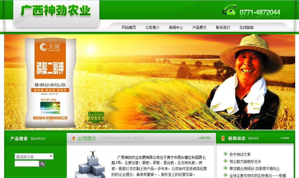 竞技宝首页神劲农业发展有限公司