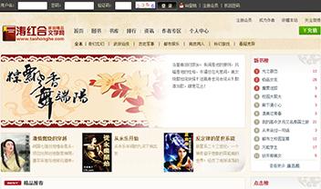 涛红合文学网