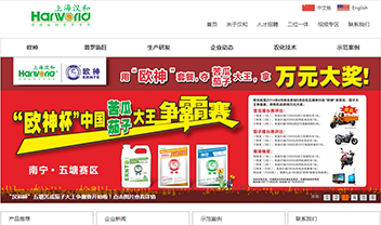 上海汉和农业生产资料有限公司