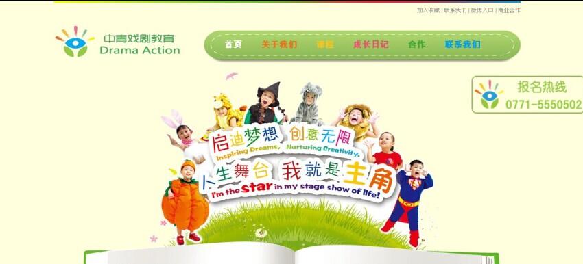 中青戏剧教育