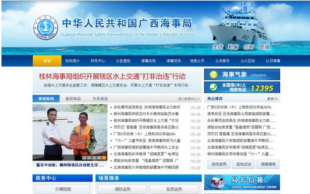 竞技宝首页海事局官方网站