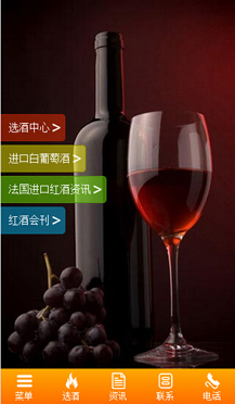 酒业行业手机触屏版