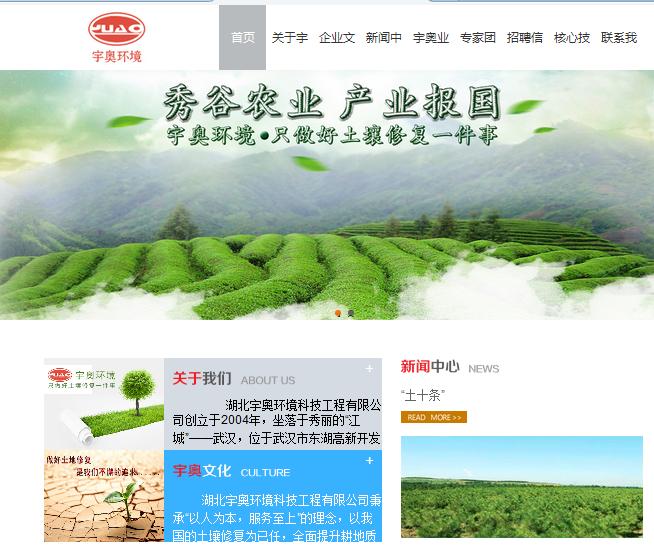 湖北宇奧环境科技工程有限公司