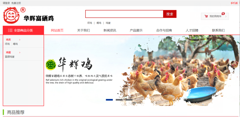 华辉富硒鸡