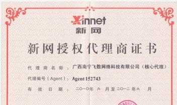 新网代理授权证书