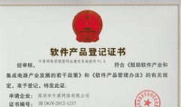 网站建设系统软件证书